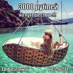 Подарочный сертификат на 3000 рублей!