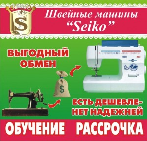 Обменяй б/у швейную машину от 5000 рублей и выше! Только до 30.09.2013