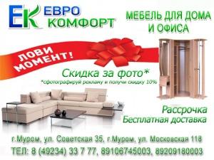 Скидка 10% на всю мебель для дома и офиса