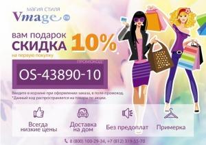 Купон OS-43890-10 на скидку 10% в интернет-магазине vmage.ru (модная одежда и аксессуары)