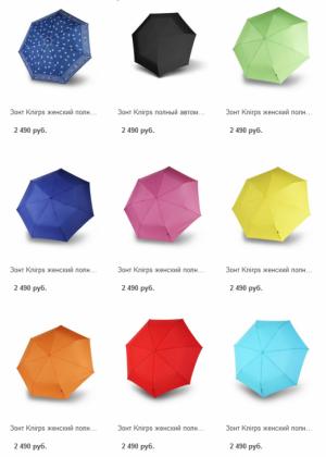 20% скидка на зонты Floyd Duomatic