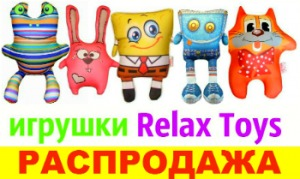 Скидка на игрушки и подушки антистресс 15%