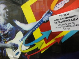 Уроки жонглирования булыжниками всем кто пойдёт на концерт Сергея Шнурова 15декабря 2013г со скидкой 90%!