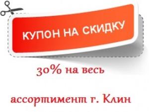 Дисконт 30% на весь ассортимент единоразово