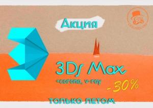КУРС 3DS MAX СО СКИДКОЙ 30%!