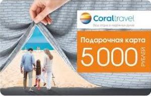 Купон на покупку любого тура 5000 рублей