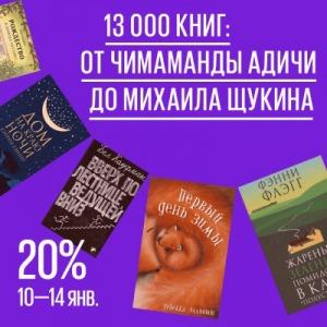 С 10 по 14 января - скидка 20% личная накопительная на 13 000 книг, г. Архангельск. Сегодня скидки.