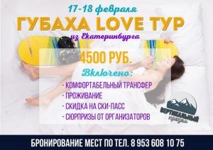 Скидка на ски - пасс. + 7 343 201 10 75 + 7 953 608 10 75 - 17-18. Февраля - Губаха, Love - тур, г. Екатеринбург. Большие скидки для вас.
