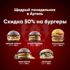 Чтобы получить скидку сделай скриншот этого поста и покажи на кассе. 15 января мы дарим скидку 50% на ваши любимые бургеры, г. Курск.