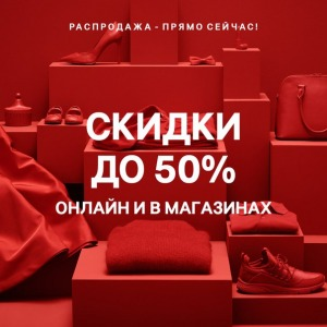 """Hиm. В розничном и интернет - магазине """"H& M"""" проходит распродажа, г. набережные челны. Для вас действуют скидки."""