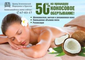 """Воспользуйтесь скидкой 50% на процедуру кокосовое обертывание - """"Эталон"""", центр эстетической медицины и красоты, г. Кемерово."""