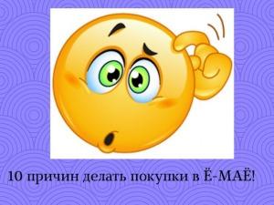 Воспользутесь нашими скидками при покупке нескольких товаров. Большой выбор подарков для взрослых и детей, г. Москва.