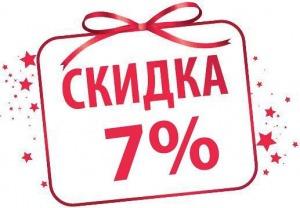 Каждый месяц 7-го числа скидка 7% на весь ассортимент, г. Кемерово. Очень много скидок.