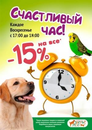 """Сегодня в нашем магазине """"Счастливый час"""" с 1700 до 1800 скидка 20% на все товары кроме акционных спешите за покупками, г. Чебоксары."""