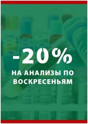 20% скидка на анализы. Скидка 20% на все анализы по воскресеньям - клиника мир здоровья, г. Кострома. Для вас действуют скидки.