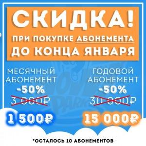 Скидка 50% на месячный абонемент - 15 000 р вместо 30 000. Скидка 50% на годовой абонемент - 1 500 р вместо 3 000 р, г. Челябинск. Скидки в интернете.