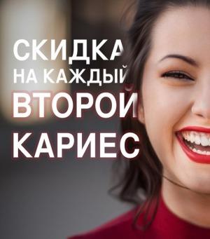 """Скидка 20% на лечение каждого второго кариеса - стоматологическая клиника """"Алые Паруса"""", г. Челябинск."""