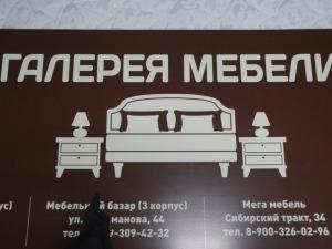 Скидки на модели с образца. Мебельный базар - огромный выбор, г. Казань.