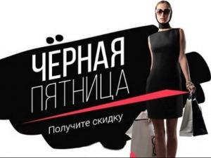 Скидки абсолютно на всё. 26. Чёрная пятница продлится целую неделю - Planita THE Russian Brand, г. Петрозаводск. Вам мы предоставим скидку.
