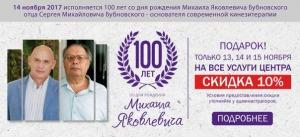 У нас новая скидка на приобретение циклов 10% - центр доктора бубновского в Санкт-петербурге.