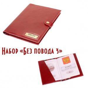 Воспользутесь скидками от 500 до 9100 рублей за набор. Остальные 65 наборов можно посмотреть тут - аксессуары Orlov, г. Санкт-петербург.