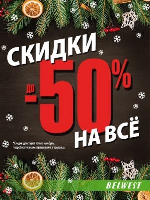 """В магазине """"Belwest"""" скидки до 50% на всё. Неделя начинается с хороших новостей - - торговый центр я -, г. Кемерово."""