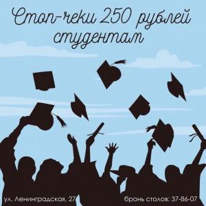 Скидка действует при предъявлении студенческого билета с 1000 до 1800. Цена стоп - чека по обычному тарифу 450 рублей, г. Чебоксары.