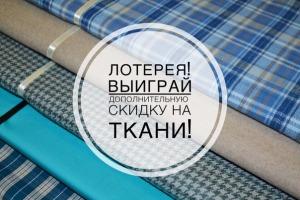 У нас есть список случайных цифр и соответствующих им скидок - ткани Италии, г. Санкт-петербург. Акция со скидками.