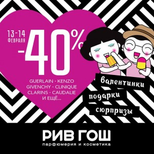 Скидка 40% на Guerlain Givenchy Clarins Kenzo Clinique и другие марки. Только 13 и 14 февраля скидка 40% на любимые ароматы и косметику, г. Уфа. Сегодня мега скидка.