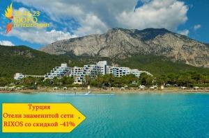 Сегодня любимые вип отели сети Rixos со скидкой 41%, г. Калининград. Мы предоставим вам скидку.