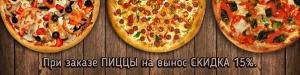 При заказе пиццы на вынос мы даруем вам скидку в 15%. Мы любим акции и вы наверняка тоже, г. Краснодар. Большие скидки радуют вас.