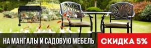 Скидка 5% на мангалы и садовую мебель - стройлон Брянск.