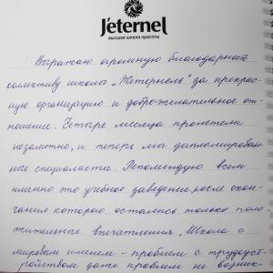 Отдельная благодарность Любови за такой подробный отзыв - институт косметологии Jeternel, г. Челябинск.