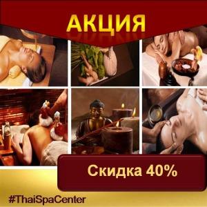 Аювердические массажи с 40% скидкой, внимание, только до конца ноября, г. Челябинск. Сегодня бесплатные скидки.