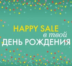Получи -50% скидку на каждый второй товар в чеке в день рождения и 10 дней после. Lady Collection, г. Москва. Новые скидки и распродажи.