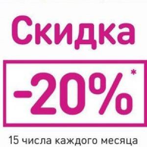Предоставляется скидка 45% предоставляется на чистящее средство Domestos - 1 л: - магнит косметик - г. остров.