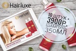 Предоставляется скидка на безсульфатный шампунь Oils Collection - Hairluxe - кератин, ботокс, обучение, перманент, г. Санкт-петербург. Сегодня бесплатные скидки.