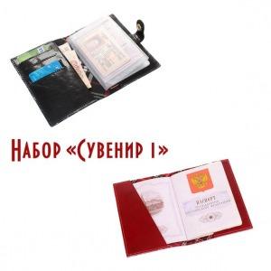 Скидки от 500 до 9100 рублей за набор. Остальные 65 наборов можно посмотреть тут - аксессуары Orlov, г. Санкт-петербург. Вам бесплатные скидки.