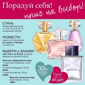 Получи скидку 30% и парфюм в подарок - Avon Россия, г. Санкт-петербург.