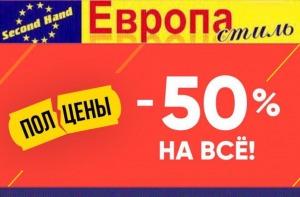 """Мы предоставляем клиентам скидки на всё 50%. Секонд хенд """"Европа Стиль"""" уфа. Большие скидки."""