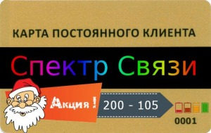 Бонускарту постоянного клиента скидка - 10%. Бонускарта постоянного клиента вспектребонусы, г. Мурманск.