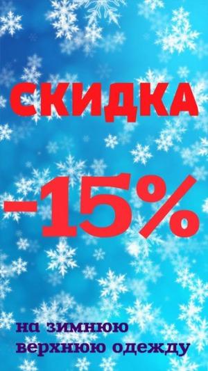 Детскаяодеждаодмскдетскийшоурумдеткиомскабэбишопомскскидкиакции. Скидка на всю верхнюю одежду 15% впереди февральские морозы.