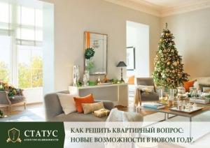 Как решить квартирный вопрос новые возможности в новом году, г. Саяногорск.