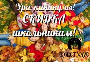 Скидка. Командам со школьниками и действует с 30 октября по 6 ноября - квест - хаус, Иркутск. Онлайн скидки.