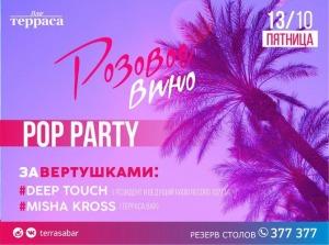 Лишь в том случае, если у вас день рождения - мы дарим скидку 10%. Тогда ждём вас в эту пятницу 13 октября в баре терраса - терраса, Lounge & Bar, г. Мурманск.