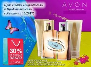 Стань Vip клиентом в компании Avon - Avon Челябинск эйвон. Большие скидки для вас.