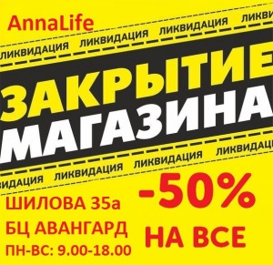 Шилова 35 а БЦ авангард 1 этаж ПН- вс 9 - Anna Life, г. Чита. Настало время скидок.