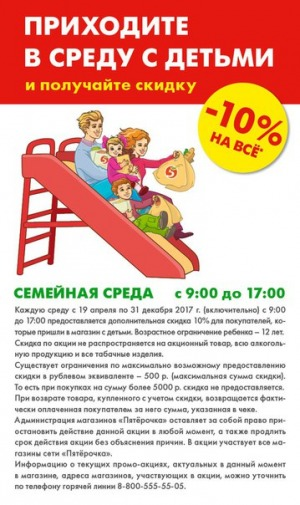 """Сегодня среда а значит в магазине """"Пятерочка"""" скидка 10% для покупателей с детьми. Salevkudrovo_продукты Salevkudrovo_длядома, г. Санкт-петербург. Воспользутесь нашими скидками для интернета."""