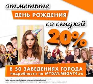 Скидка 20% именинникам. Всем именинникам мы предоставляем скидку 20% на все меню, г. Челябинск. Много скидок.