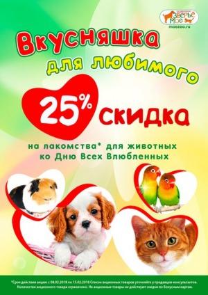 Лучшая скидка 25% на лакомства для ваших животных - зверье мое - сеть профессиональных зооцентров, г. Киров.